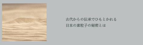 古代からの伝承でひもとかれる 日本の素粒子の秘密とは