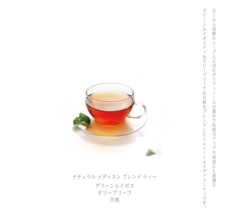 健康茶のご紹介です