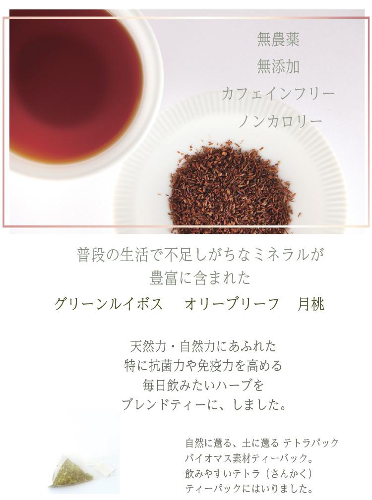 カフェインレスの美味しいお茶