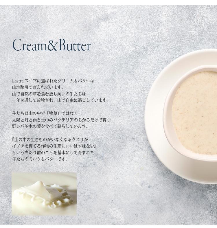 自然放牧のクリームとバターで作られています