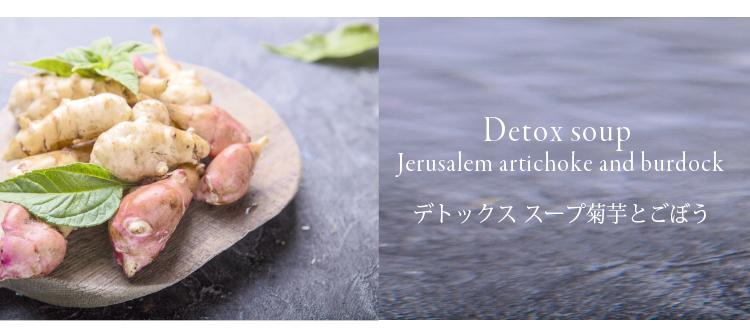 菊芋とごぼうのポタージュ