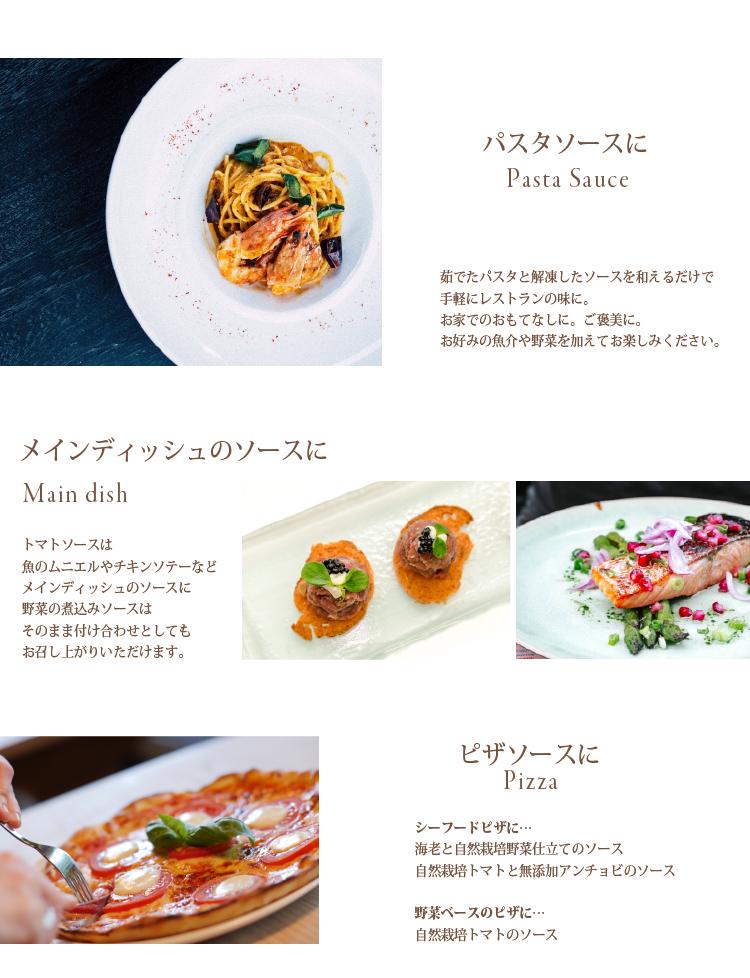 様々なお料理のベースに使える万能ソース