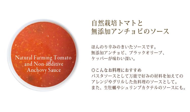 自然栽培トマトと無添加アンチョビのソース