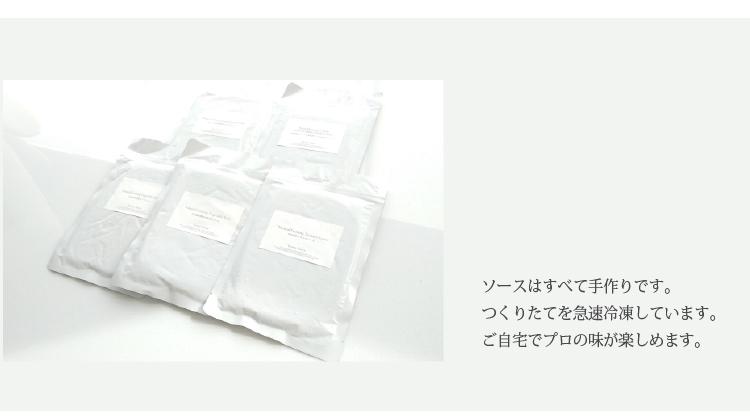 手作り冷凍ソース